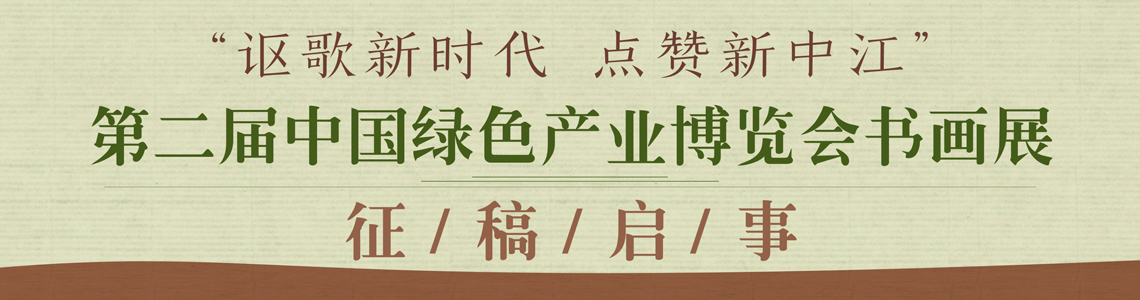 第二届中国绿色产业博览会书画展 征稿启事