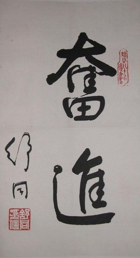 中国书法家协会第一任主席舒同书法!
