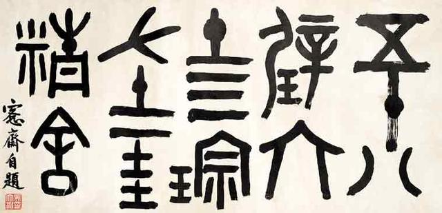 书画名家吴湖帆的爷爷吴大徵专注金石,大篆一流