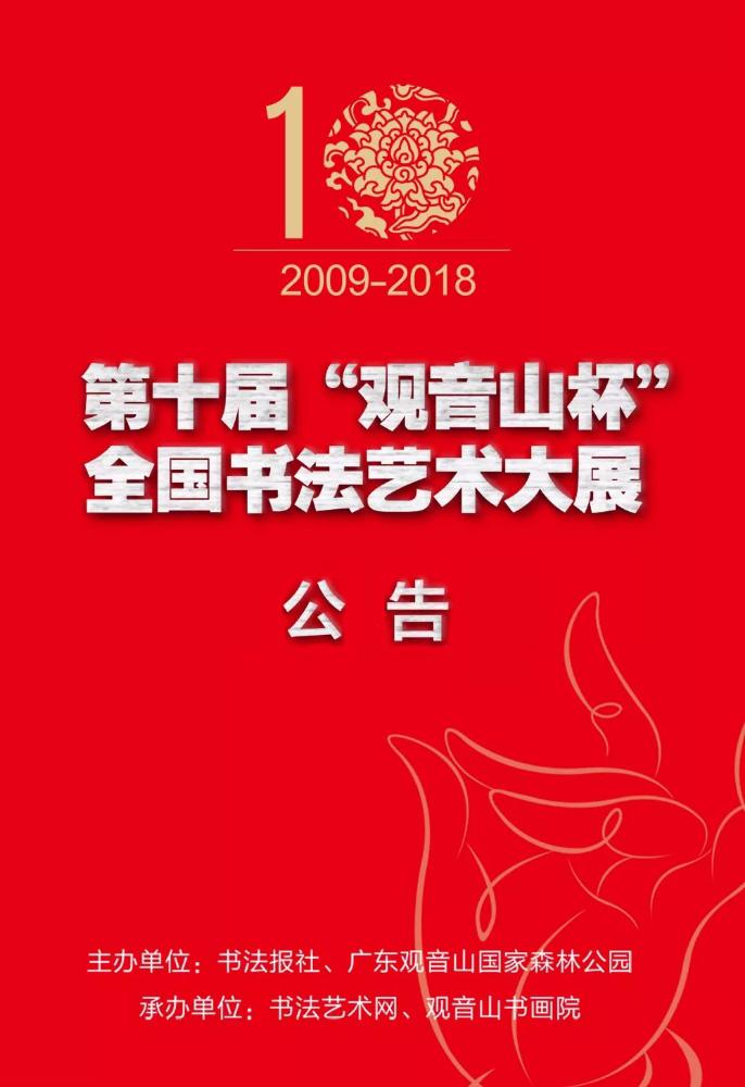 """第十届""""观音山杯""""全国书法艺术大展组委会公告"""