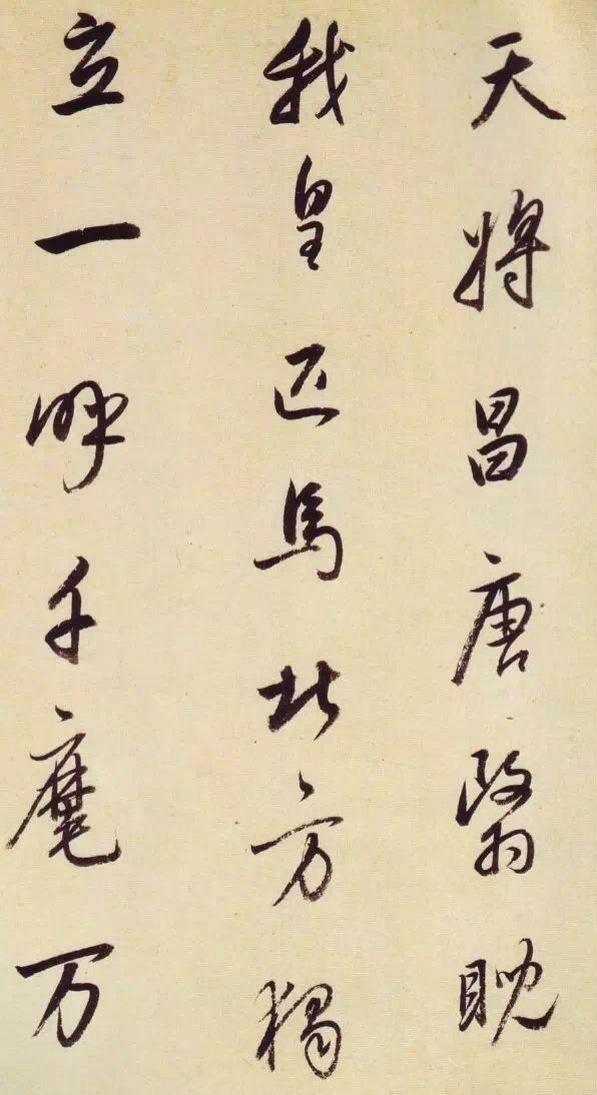 书法-董其昌 · 书法《大唐中兴颂》……