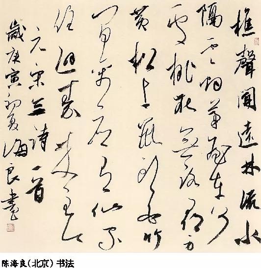 """首先从书体上看。甲骨文是古老、神秘的,曾在很长的时间内是成熟的官方书体,它虽风格多异,但基本局限在一定的变化范围之内,很规范,艺术创作所需要的想象空间受到了文字本身的局限。随后的篆隶书,包括晋唐时期成熟的楷书,它们也曾一度辉煌,是一个时期的官方书体,包括笔法、结构、章法等书写要求有着很强的规定性。尤其是唐楷,可用""""黄金分割法""""、""""九宫格""""等科学手段来进行规范,扼杀了艺术的想象力。因此,唐以来,著名的楷书家、篆隶书家较少,而我们看到的是大量的行草书家,且成绩"""