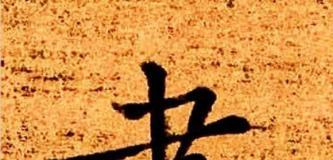 王羲之和钟繇的字放在一起,你更喜欢哪一派?