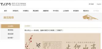 张伯驹之女投诉展览侵权,主办方这样说......