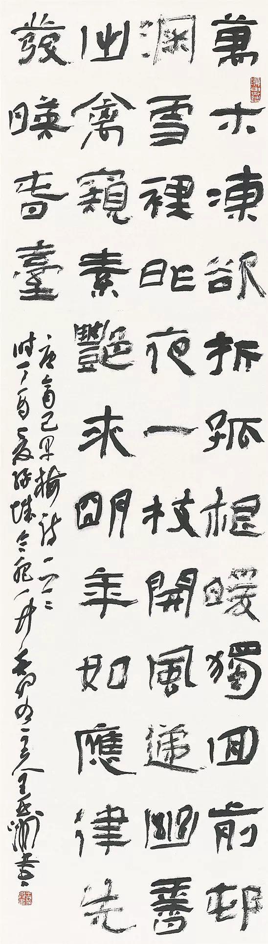中国书协隶书委员会委员们的隶书作品,怎么样?图片