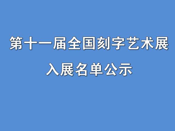 第十一届全国刻字艺术展入展名单公示