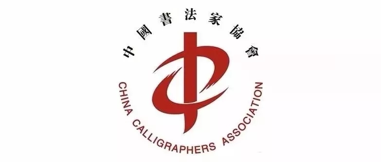 2018年度中国书协个人新会员申报工作开始!