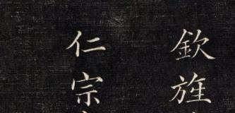 清代倪承璐小楷,书法香光,篆刻亦工秀