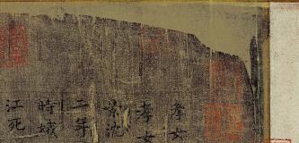 小楷《曹娥诔辞卷》超清欣赏