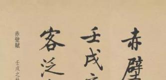 """启功重写《赤壁赋》,因文徵明题跋""""有假""""?"""