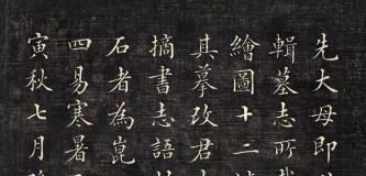 王寿康题写《张太宜人节孝事实》欣赏