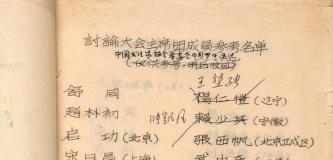 中国书法家协会成立往事:杨仁凯和谢稚柳因何落选副主席