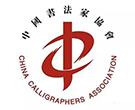 第十一届全国刻字艺术展入展名单公布