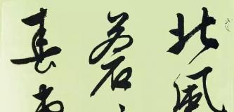 文徵明《梅花诗卷》大字行书欣赏