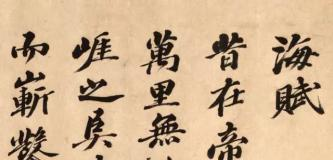 元代柯九思墨迹《海赋》学苏轼,但缺了古意和灵动!