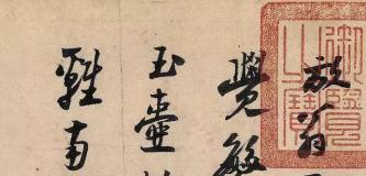 南宋陆游行草手迹《怀成都诗卷》,笔札精妙,意致高远