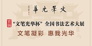 """首届""""文笔光华杯""""全国书法艺术大展7月31日截稿"""