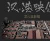 汉·港映像——《艺术湖北》文化摄影展