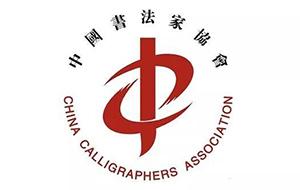 昨日,中国书法家协会再发严正声明!