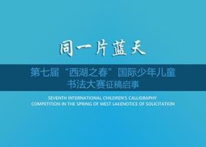 """同一片蓝天  第七届""""西湖之春""""国际少年儿童书法大赛征稿启事"""