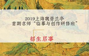 """2019上海魏晋兰亭首期名师""""临摹与创作研修班""""招生启事"""