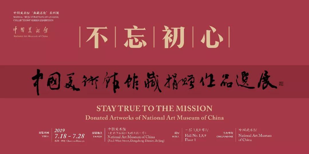 """""""不忘初心——中国美术馆馆藏捐赠作品选展""""在中国美术馆开展"""