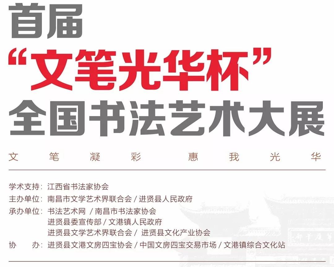 """首届""""文笔光华杯""""全国书法艺术大展评审揭晓"""
