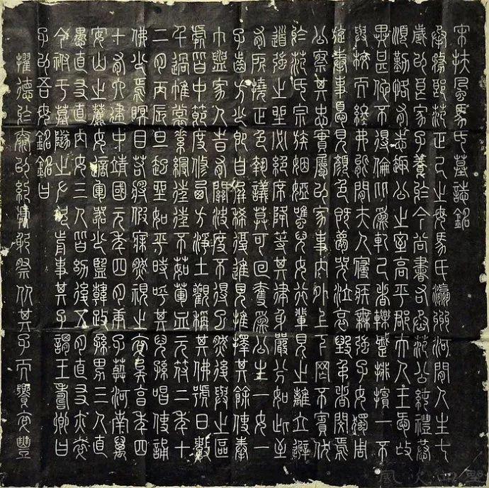 宋代篆书:扶风马氏墓志铭