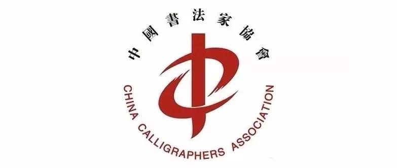 中国书法家协会草书委员会委员作品欣赏(高清)