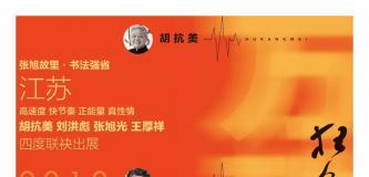 展讯   2 0 1 9 万殊一相 · 狂草四人展 胡抗美、刘洪彪、张旭光、王厚祥联袂到南京办展