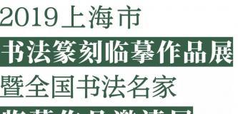 书法篆刻临摹展作品连载(六)