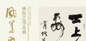 """""""风华正茂·林散之作品展""""将于2019年11月15日在荣宝斋开幕"""
