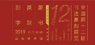 全国第十二届书法篆刻展览展讯