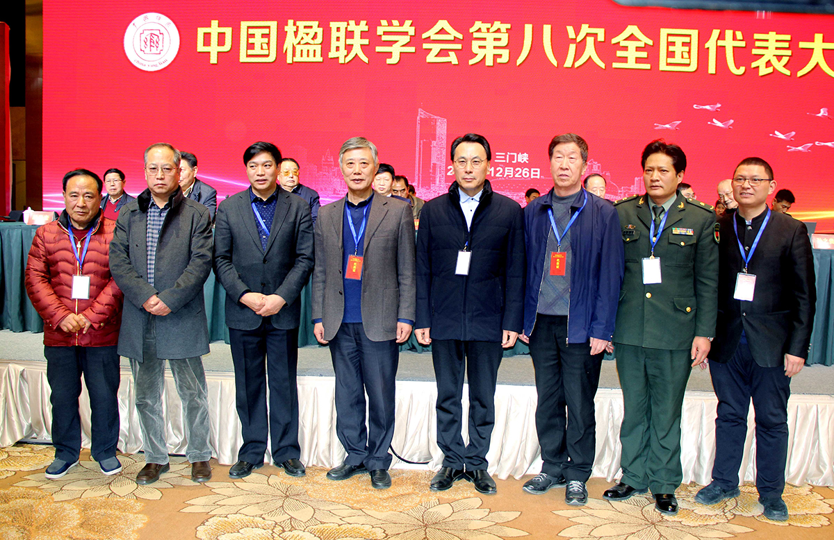 中国楹联学会第八届领导班子