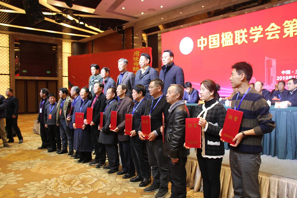 中国楹联贡献奖代表领奖