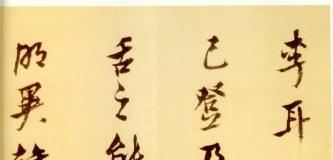 倪元璐《戊辰春十篇等诗册》,涩劲朴茂,别具一格