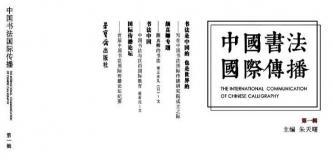 《中国书法国际传播》创刊号由荣宝斋出版社出版发行
