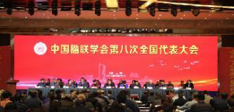 中国楹联学会第八次全国代表大会召开 李培隽当选会长