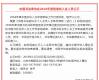 中国书法家协会2018年度批准拟入会人员公示