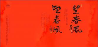 展讯 | 望春风——吴悦石、王镛迎春书法展隆重开幕