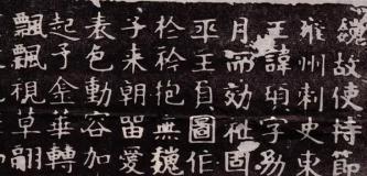 《元顼墓志》中的唐楷先声