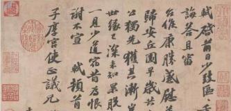 苏轼《归安丘园》帖里的故事