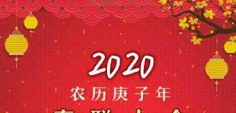 """2020年(农历庚子年)春联大全,附""""福""""字集锦"""