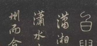 米芾行书《白云居》:江天暮雪,款款情深