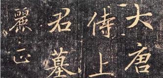 唐代《高延福墓志》,延续王羲之书风