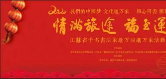 """江苏省千名书法家即将组建送""""福""""行动队,为全国各地旅客送祝福"""