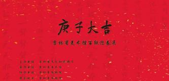 吉林省美术馆百联迎春,名家春联抢先看!