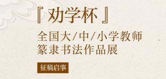 """""""劝学杯""""全国大中小学教师篆隶书法作品展征稿启事"""