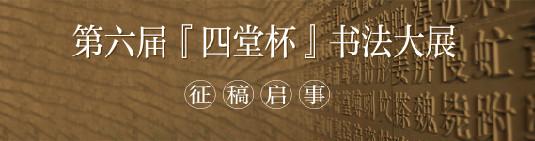 """第六届""""四堂杯""""书法大展征稿启事"""