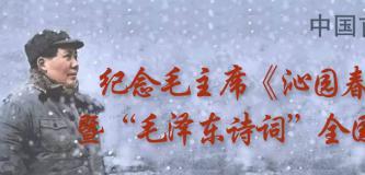 """【征稿启事】中国首届毛泽东诗词书法作品展——纪念毛主席《沁园春•雪》发表75周年暨""""毛泽东诗词""""全国书"""